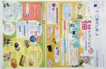 東急百貨店 チラシ発行日:2017/9/7