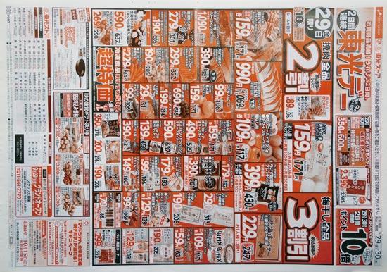 東光ストア チラシ発行日:2017/9/29