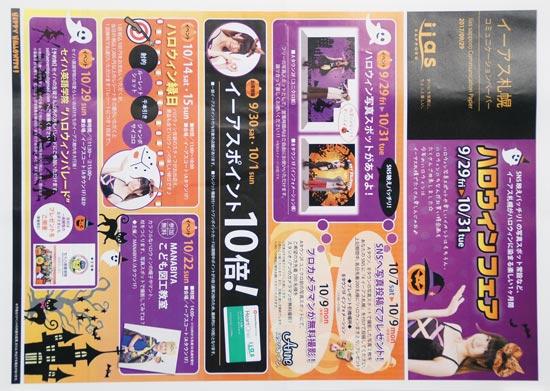 イーアス札幌 チラシ発行日:2017/9/29