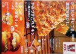 KFC チラシ発行日:2017/9/28