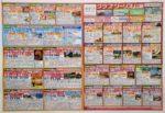 クラブツーリズム チラシ発行日:2017/9/30