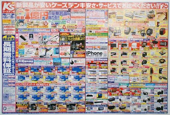 ヤマダ電機 チラシ発行日:2017/9/22