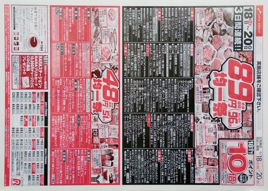 アークス チラシ発行日:2017/9/18