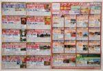 クラブツーリズム チラシ発行日:2017/9/18