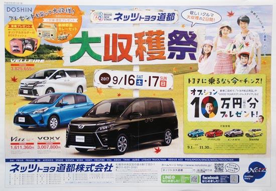 ネッツトヨタ チラシ発行日:2017/9/16
