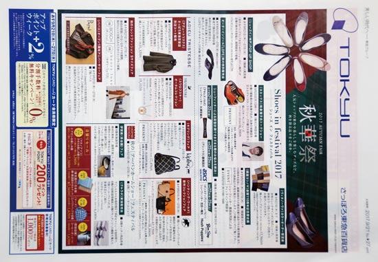 東急百貨店 チラシ発行日:2017/9/21