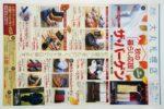 大丸札幌店 チラシ発行日:2017/9/27
