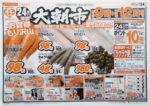 東光ストア チラシ発行日:2017/9/24