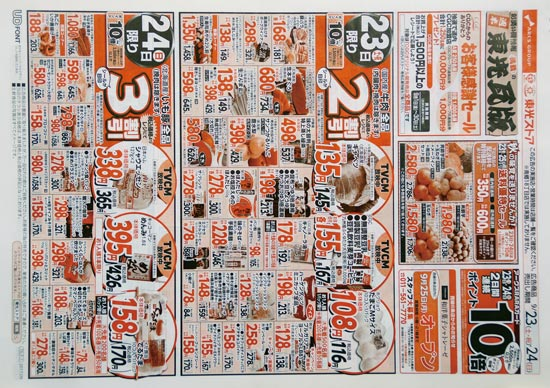 東光ストア チラシ発行日:2017/9/23