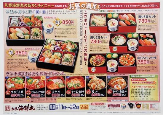 海鮮丸 チラシ発行日:2017/9/23
