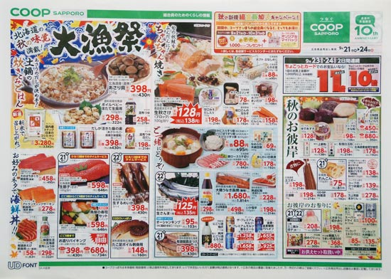 コープさっぽろ チラシ発行日:2017/9/21