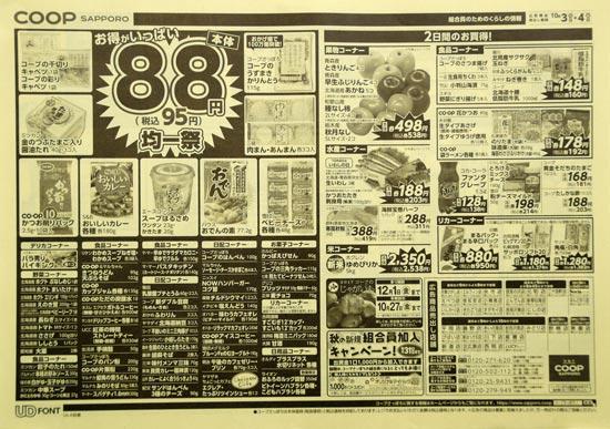 コープさっぽろ チラシ発行日:2017/10/3