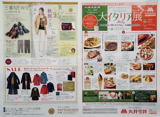 丸井今井 チラシ発行日:2017/10/4