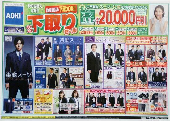 アオキ チラシ発行日:2017/10/14