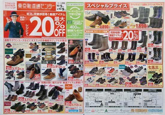 東京靴流通センター チラシ発行日:2017/10/5