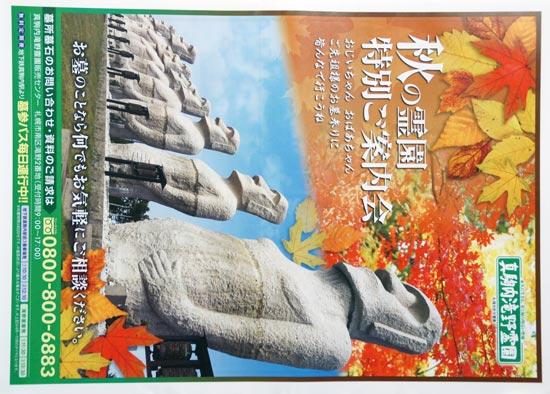 真駒内滝野霊園 チラシ発行日:2017/10/5