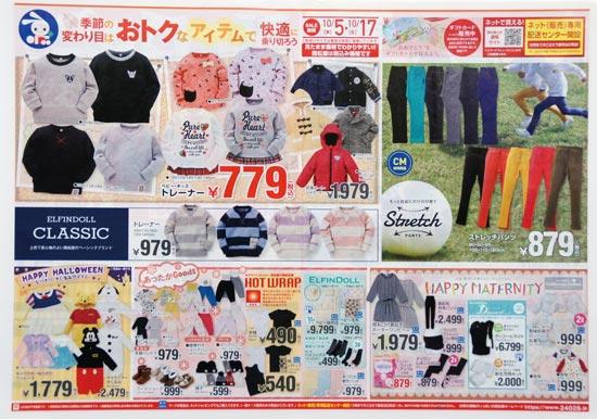 西松屋 チラシ発行日:2017/10/5