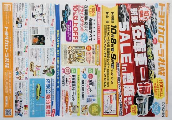 トヨタカローラ札幌 チラシ発行日:2017/10/8