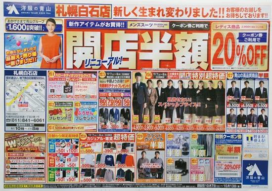 洋服の青山 チラシ発行日:2017/10/7