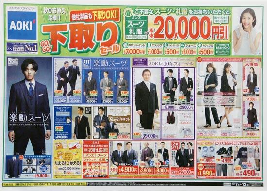 アオキ チラシ発行日:2017/10/7