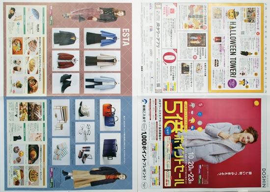 JRタワー チラシ発行日:2017/10/20