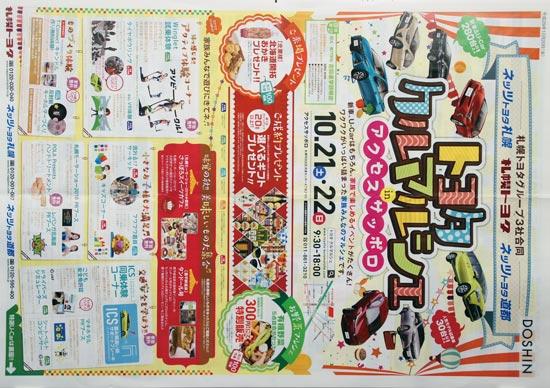 札幌トヨタ チラシ発行日:2017/10/21