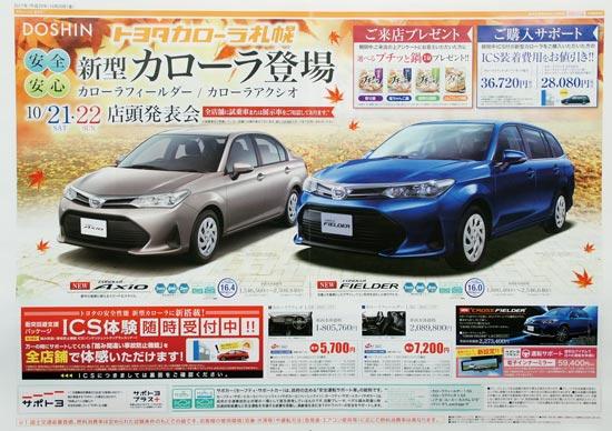 トヨタカローラ札幌 チラシ発行日:2017/10/21