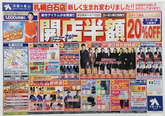 洋服の青山 チラシ発行日:2017/10/21