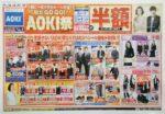 アオキ チラシ発行日:2017/10/21