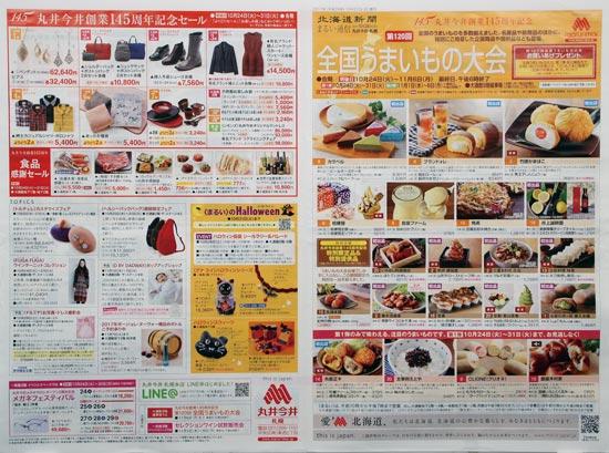 丸井今井 チラシ発行日:2017/10/24
