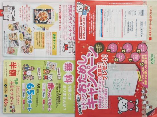 コープさっぽろ チラシ発行日:2017/10/21