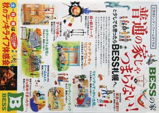 BESS チラシ発行日:2017/10/13