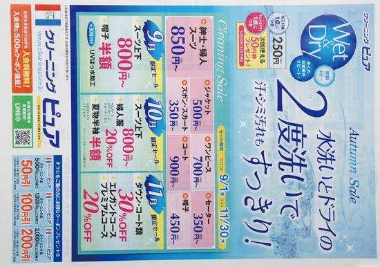クリーニングピュア チラシ発行日:2017/10/16