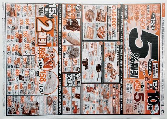 東光ストア チラシ発行日:2017/10/15