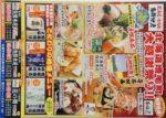 魚鮮水産 チラシ発行日:2017/10/16