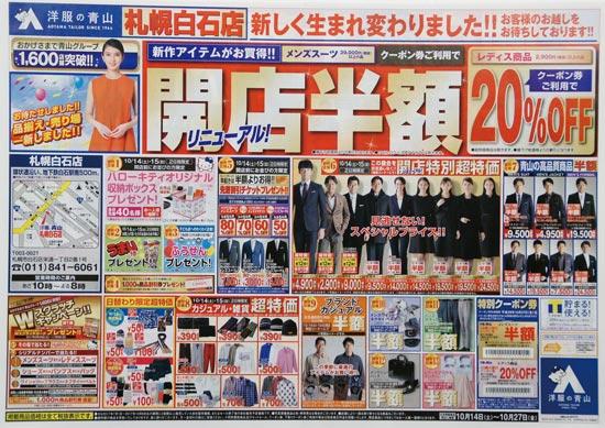洋服の青山 チラシ発行日:2017/10/14