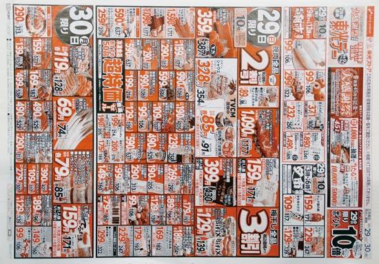 東光ストア チラシ発行日:2017/10/29