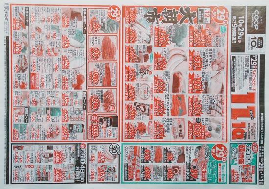 コープさっぽろ チラシ発行日:2017/10/29