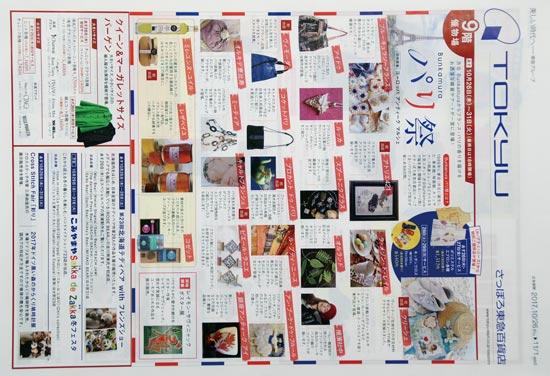 東急百貨店 チラシ発行日:2017/10/26