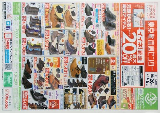 東京靴流通センター チラシ発行日:2017/10/26