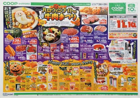 コープさっぽろ チラシ発行日:2017/10/26