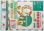 イーアス札幌 チラシ発行日:2017/10/27