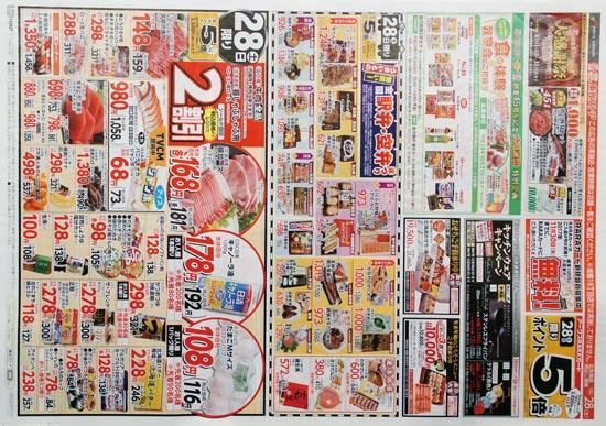 東光ストア チラシ発行日:2017/10/28