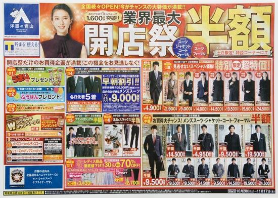 洋服の青山 チラシ発行日:2017/10/28