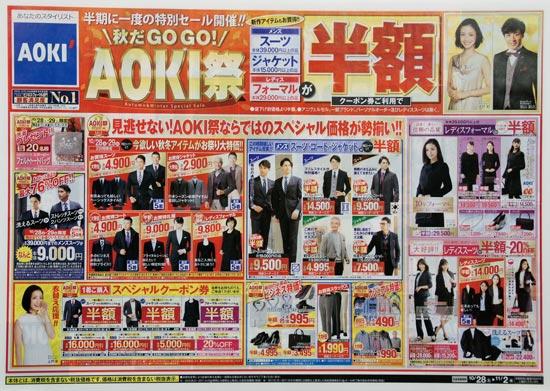 アオキ チラシ発行日:2017/10/28