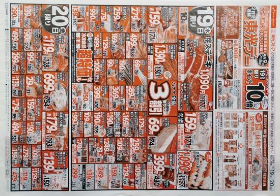 東光ストア チラシ発行日:2017/10/19