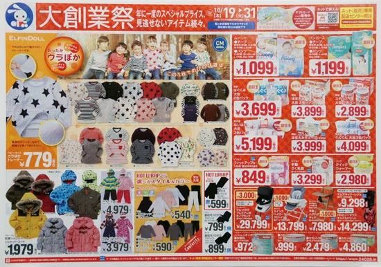 西松屋 チラシ発行日:2017/10/19