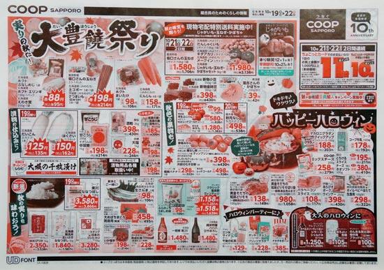 コープさっぽろ チラシ発行日:2017/10/19