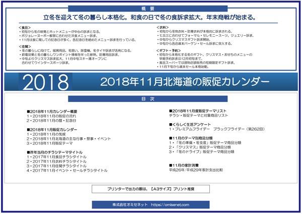 2018年11月北海道の販促カレンダー<特別無料配布>