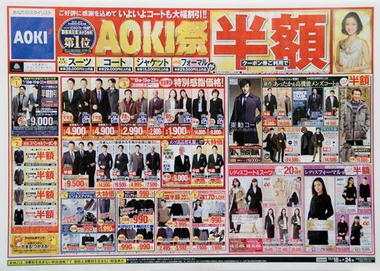 アオキ チラシ発行日:2017/11/18